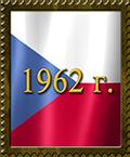 1962 г.