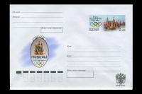 Почтовый конверт - 112-я сессия Международного Олимпийского комитета.
