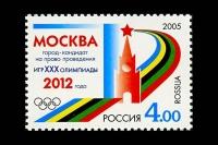Почтовая марка - Москва - город-кандидат на право проведения Игр XXX Олимпиады 2012 г.