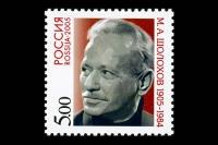 Почтовая марка - 100 лет со дня рождения М.А. Шолохова.