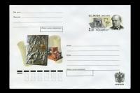 Почтовый конверт - 200 лет со дня рождения Б.С. Якоби.