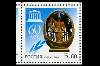 Почтовая марка России - 60 лет ЮНЕСКО (разновидность)