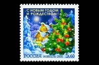 Почтовая марка - с Новым годом и Рождеством!