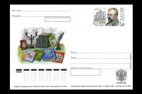 Почтовая карточка России о 150 летии со дня рождения И.Д. Сытина.