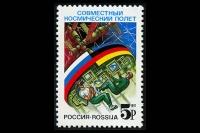 Почтовая марка - совместный российско-германский космический полёт.