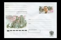 Почтовый конверт - 100 лет со дня рождения Л.З. Трауберга.