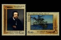 Почтовые марки - 200 лет со дня рождения А.А. Иванова.