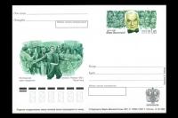 Почтовая карточка России - 100 лет со дня рождения И.В. Ильинского, актёра и режиссёра.