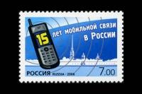 Почтовая марка - 15 лет мобильной связи в России.