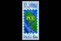Почтовая марка - 15-летие Регионального Содружества в области связи.
