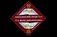 Почтовая марка - Национальный атлас России (тет-беш).