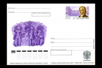 Почтовая карточка России о 250 летии со дня рождения Д.С. Бортнянского, композитора.