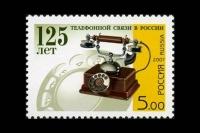 Почтовая марка - 125 лет телефонной связи в России.