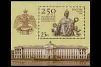 Почтовая марка - 250 лет Российской академии художеств.