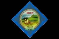 Почтовая марка - 300-летие добровольного вхождения Хакасии в состав Российского государства.