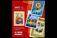 Почтовая марка - 2007 - год русского языка.