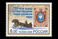 Почтовая марка - 150-летие выхода первой российской марки.