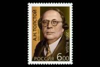 Почтовая марка - 125 лет со дня рождения А.Н. Толстого.