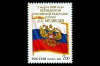 Почтовая марка - Президентом РФ избран Д.А. Медведев.