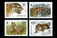 Почтовые марки России - Уссурийский тигр.