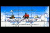 Почтовые марки России - международный полярный год.