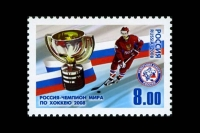 Почтовая марка - Россия - чемпион мира по хоккею-2008.