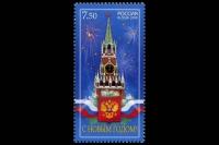 Почтовая марка - с Новым годом!