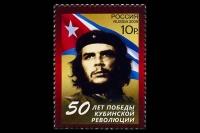 Почтовая марка - 50 лет победы Кубинской революции.