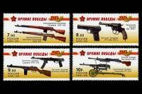 Почтовые марки - Оружие Победы. Стрелковое оружие.