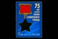 Почтовая марка - 75 лет званию Героя Советского Союза.