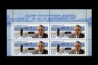 Почтовые марки России - 100 лет со дня рождения Е.К. Фёдорова. КБ.