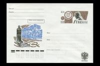 Почтовый конверт - 225 лет со дня рождения Ф.П. Гааза.