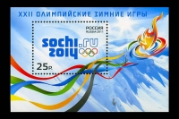 Почтовая марка - Сочи – столица ХХII Олимпийских зимних игр 2014 года.