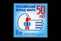 Почтовая марка - 50 лет Российскому фонду мира.