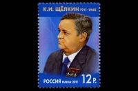 Почтовая марка - 100 лет со дня рождения К.И. Щёлкина.