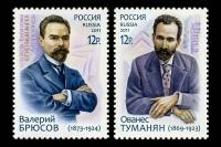 Почтовые марки - совместный выпуск РФ - Республика Армения.
