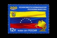 Почтовая марка - 200 лет независимости Боливарианской Республики Венесуэла.