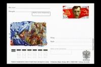 Почтовая карточка России о 125 летии со дня рождения А.С. Грина, писателя.