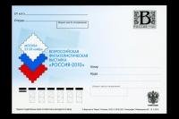 """Россия 2010. Литера """"В"""" 155. Всероссийская филвыставка """"Россия-2010""""."""