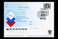 """Россия 2010. Литера """"В"""" 155. Всероссийская филвыставка """"Россия-2010"""". СГ-Москва."""