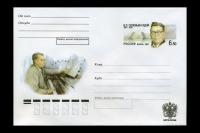 Почтовый конверт - 100 лет со дня рождения В.П. Соловьёва-Седого.