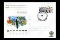 Почтовый конверт - 125 лет со дня рождения И.Ф. Стравинского (ПД-Москва).