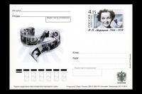 Россия 2006. ПКсОМ 167. 100 лет со дня рождения В.П. Марецкой.