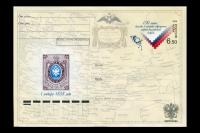 Почтовый конверт - 150-летие выхода первой российской марки.