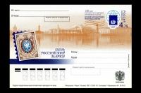 """Россия 2007. ПКсОМ 172-178. Выставка почтовых марок """"Санкт-Петербург-2007"""". Комплект 7 ПК."""