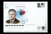 """Россия 2011. Литера """"В"""" 172. Профессор К.П. Белов."""