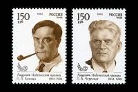 Почтовые марки России - Лауреаты Нобелевской премии. Продолжение серии.