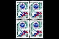 Квартблок с почтовой маркой России - Игры доброй воли в Санкт-Петербурге.