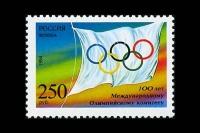Почтовая марка России - 100 лет Международному Олимпийскому комитету.