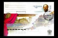 Почтовый конверт - Благотворители и меценаты России. С.И. Мамонтов (ПД-Москва).